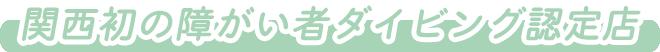 関西初の障がい者ダイビング認定店