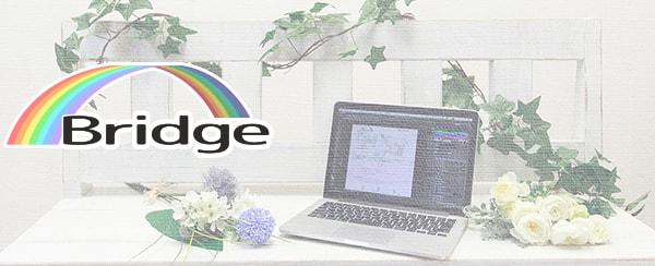 集客に繋がるWeb制作ブリッジ