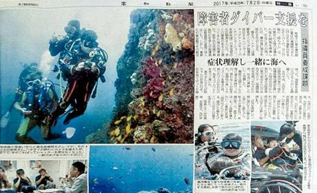 RIZEの障がい者ダイビングが大阪の新聞に掲載されました