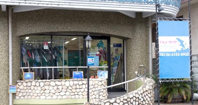 ダイビングスクールRIZE大阪へのアクセス方法